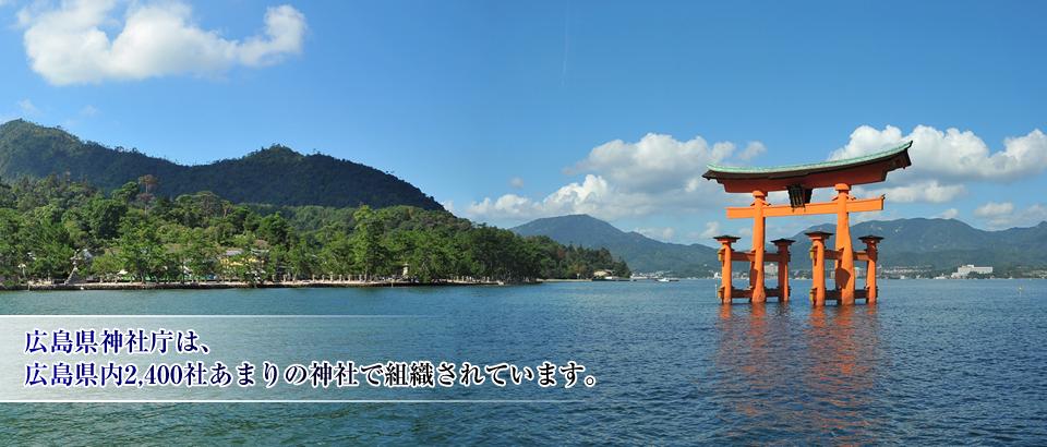 広島県神社庁は、広島県内2,400社あまりの神社で組織されています。