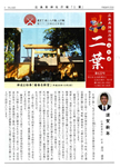 futaba_201401