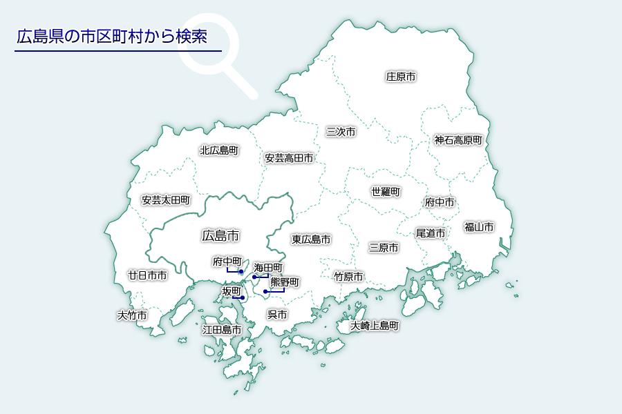 広島県の市区町村から検索
